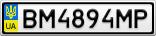 Номерной знак - BM4894MP