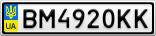 Номерной знак - BM4920KK