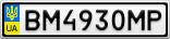 Номерной знак - BM4930MP