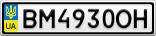 Номерной знак - BM4930OH