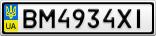 Номерной знак - BM4934XI