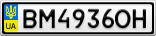 Номерной знак - BM4936OH