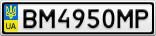 Номерной знак - BM4950MP