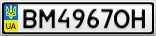 Номерной знак - BM4967OH