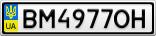 Номерной знак - BM4977OH