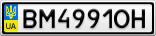 Номерной знак - BM4991OH