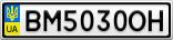 Номерной знак - BM5030OH