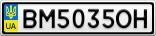Номерной знак - BM5035OH