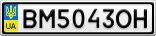 Номерной знак - BM5043OH