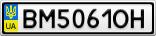 Номерной знак - BM5061OH