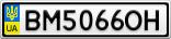 Номерной знак - BM5066OH