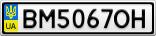 Номерной знак - BM5067OH