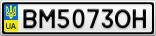 Номерной знак - BM5073OH