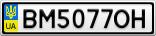 Номерной знак - BM5077OH