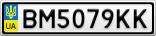 Номерной знак - BM5079KK