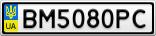Номерной знак - BM5080PC