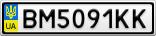 Номерной знак - BM5091KK