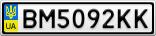 Номерной знак - BM5092KK