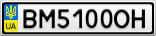 Номерной знак - BM5100OH