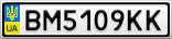 Номерной знак - BM5109KK