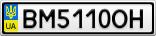 Номерной знак - BM5110OH