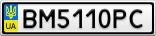 Номерной знак - BM5110PC
