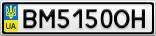 Номерной знак - BM5150OH