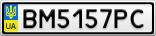 Номерной знак - BM5157PC