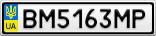 Номерной знак - BM5163MP