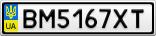 Номерной знак - BM5167XT