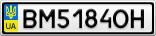 Номерной знак - BM5184OH