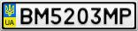 Номерной знак - BM5203MP