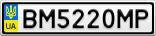 Номерной знак - BM5220MP