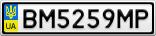 Номерной знак - BM5259MP