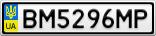 Номерной знак - BM5296MP