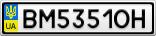 Номерной знак - BM5351OH