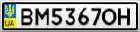 Номерной знак - BM5367OH