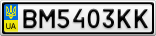 Номерной знак - BM5403KK