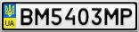 Номерной знак - BM5403MP