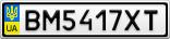 Номерной знак - BM5417XT