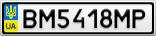 Номерной знак - BM5418MP
