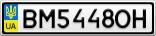 Номерной знак - BM5448OH