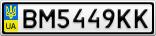 Номерной знак - BM5449KK