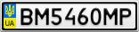 Номерной знак - BM5460MP