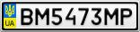 Номерной знак - BM5473MP