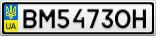 Номерной знак - BM5473OH