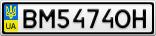Номерной знак - BM5474OH