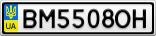 Номерной знак - BM5508OH
