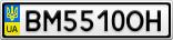 Номерной знак - BM5510OH