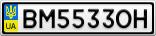 Номерной знак - BM5533OH